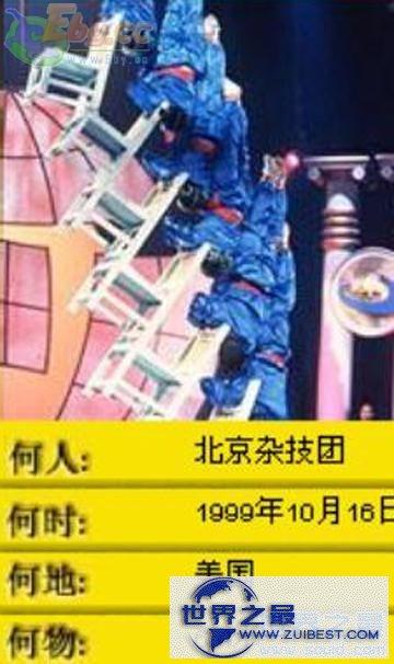 【图】世界上最高的人椅叠罗汉