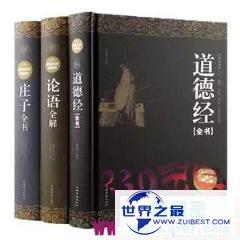 道德经读后感:《道德经》是一本超越时间的书