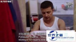 弗拉基米尔·泽连斯基演了一部9.1分的剧《人民公仆》,结果当了乌克兰总统