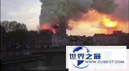 巴黎圣母院大火烧得好?请不要与野蛮为伍!