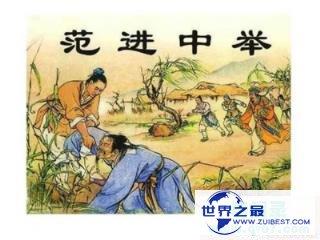 7月4日我国历史上最后一次科举考试:八股文只是封建王朝的游戏