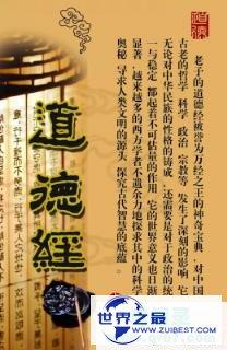 道德经与当代社会不谋而合?东方哲人呐喊:争做欧洲的中国人!