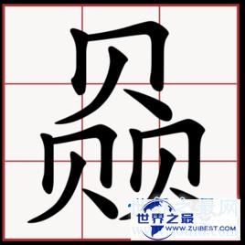 【图】我国的这些汉字你知道意思吗?赟曌烎?