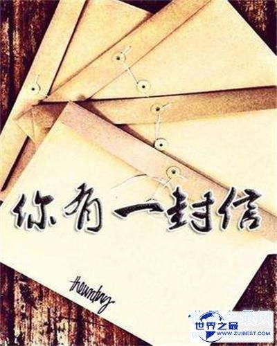 【图】有一封信,衔接了你和我。