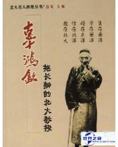【图】一同走进翻译中国四书的三部的辜鸿铭的情感世