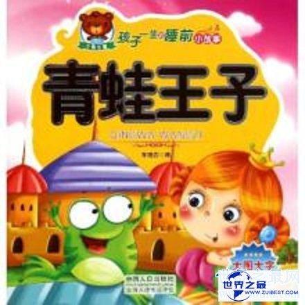 【图】一同来回想童年时分的青蛙王子的故事,看看你