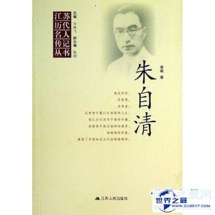 【图】中国近代著名的散文家――朱自清简介