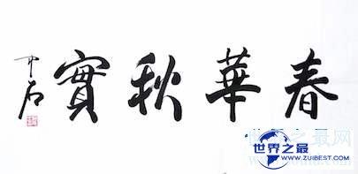【图】昔日引荐唐风美术馆名誉馆长――欧阳中石