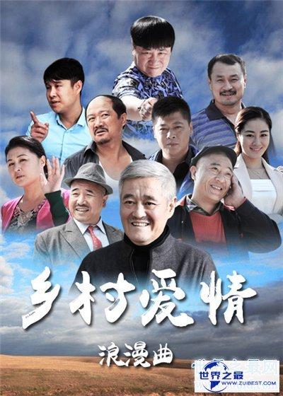 【图】农村恋情浪漫曲剧情引见 赵本山最美女徒弟出镜