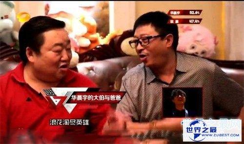 【图】华晨宇富二代身份扑所迷离 家庭背景豪华曝光