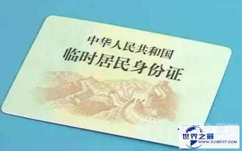 【图】暂时身份证的有效期,失落了怎样补办,暂时身