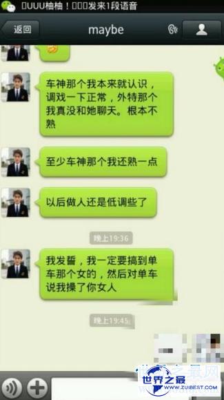 【图】沈佳麒外号鼠大王 赵梦玥夹腿门事情当事人