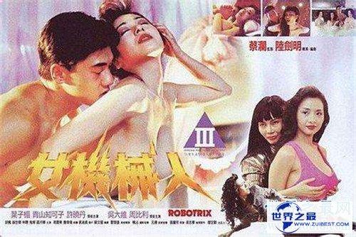 【图】香港禁片有哪些 大多与男女情爱热情戏无关