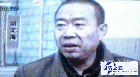 【图】胡文海 持枪杀死14人 他到底是坏蛋还是坏人