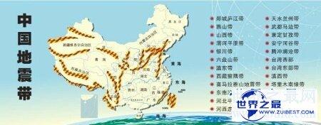 【图】中国的四大地震带以及地震带是如何构成的