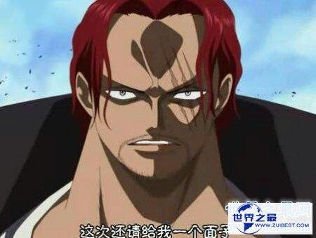 【图】你知道日本漫画海贼王中红发香克斯的才能吗