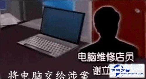 【图】陈冠希张柏芝艳照门影响极大 送修电脑照片被泄