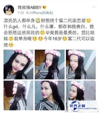 【图】风油精视频女主系韩雅熙 韩熙雅abby曾自曝是男性