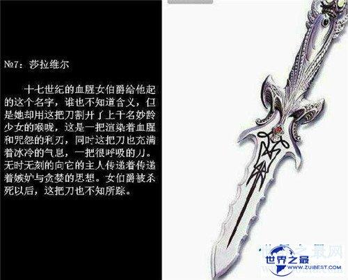 【图】莎拉维尔可谓最诡异刀剑之一 伊丽莎白专属利刃