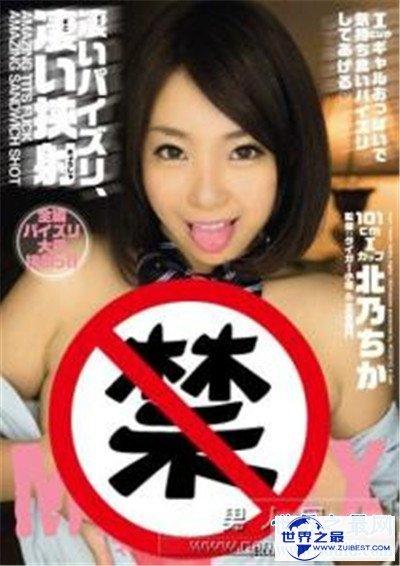 【图】北乃遥一副I罩杯巨乳引人气 可谓最诱人的日本女