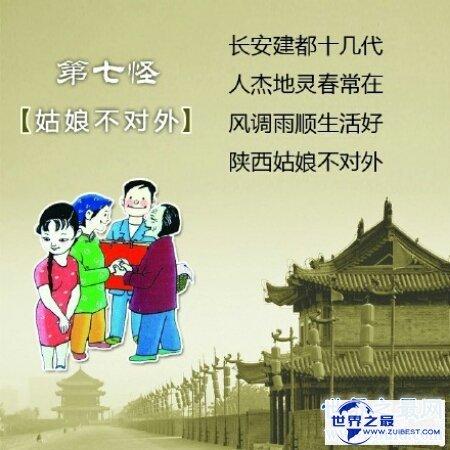 【图】陕西八大怪被陕西人所推崇 真的到底是什么样的