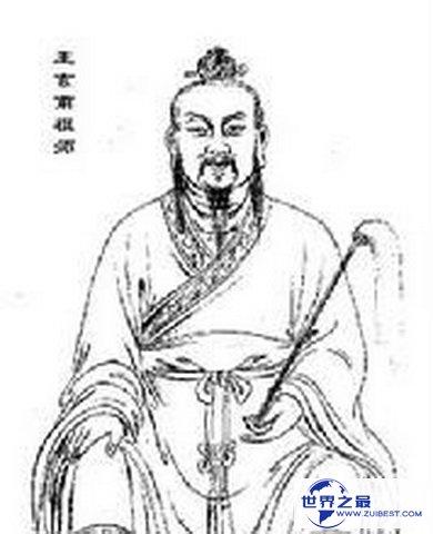 王玄甫画像