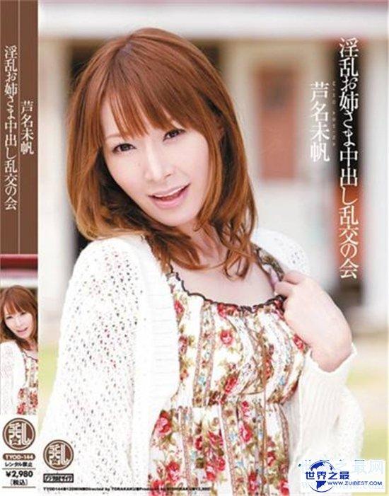 【图】十大最美AV日本女星 波多野结衣可谓暗黑版林志