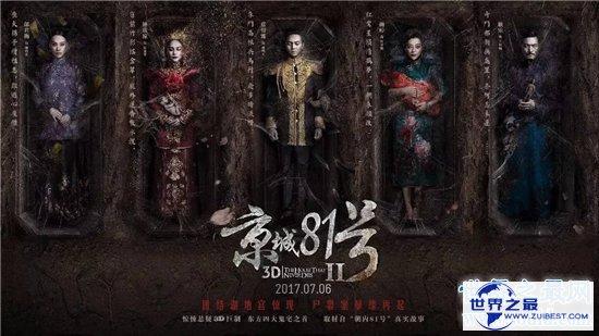 【图】京城81号电影只管是虚拟 但事实真的存在这座凶