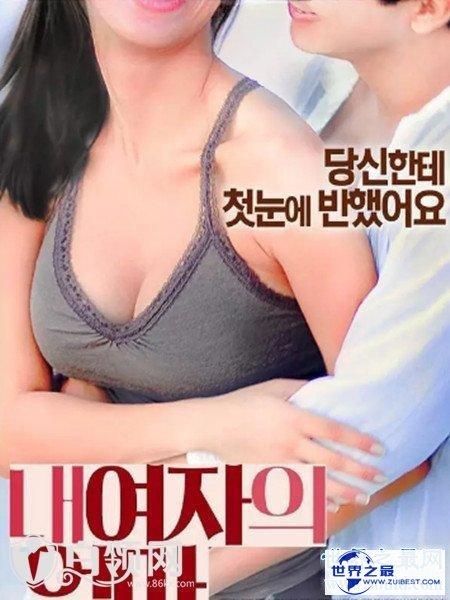【图】十部最色情的韩国19禁 尺度极大普通人受不了
