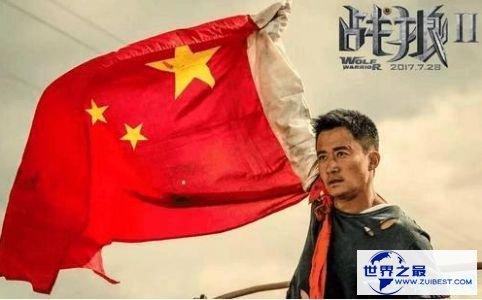 中国票房最高的电影 战狼2累计票房56.77亿