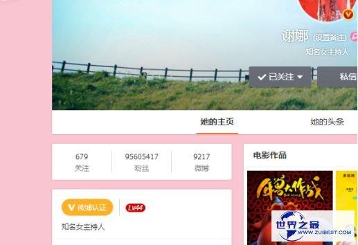 微博粉丝最多的女明星 谢娜微博粉丝超过9500万