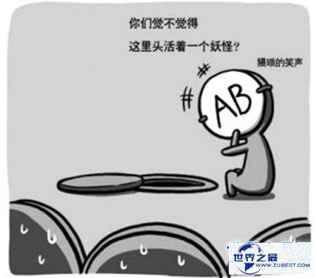 【图】ab血型都有什么特点 ab血型的人有这种毛病你知道