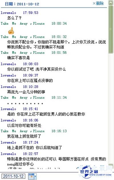 【图】陈珂妮为了iphone而卖身 陪睡5天换来iphone一部