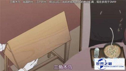 【图】三角木马多用于日本情色片中 早在日本现代是种