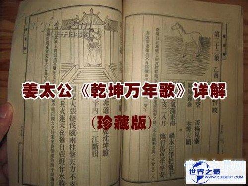 【图】乾坤万年歌预言万年后生存 残缺版内容引见