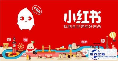 【图】香港购物指南具体引见 小红书引荐香港最划算产