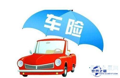 【图】汽车保险费用计算是怎么 咱们应该留意哪些方面