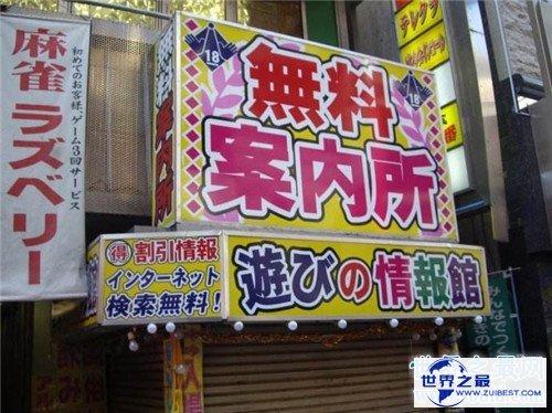 【图】无料案内所可谓日本性服务 但却收费高的惊人