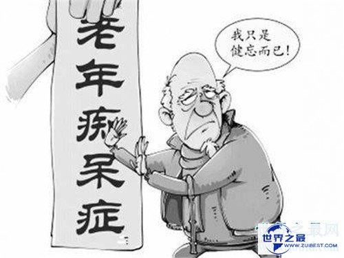 【图】老年痴呆症有什么征兆 怎么预防和治疗老年痴呆