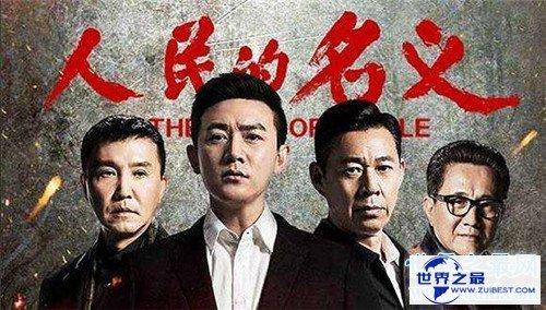 【图】官场小说排行榜 人民的名义拍成电视剧引发热议
