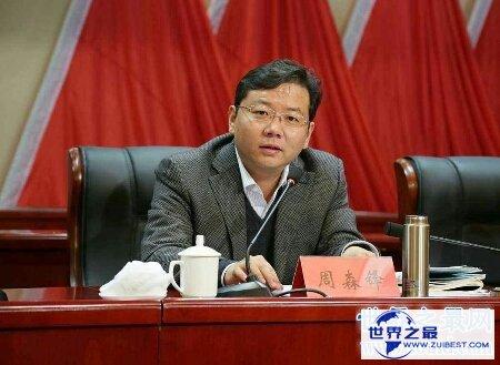 【图】周森锋:靠致力成为中国最年轻的市长