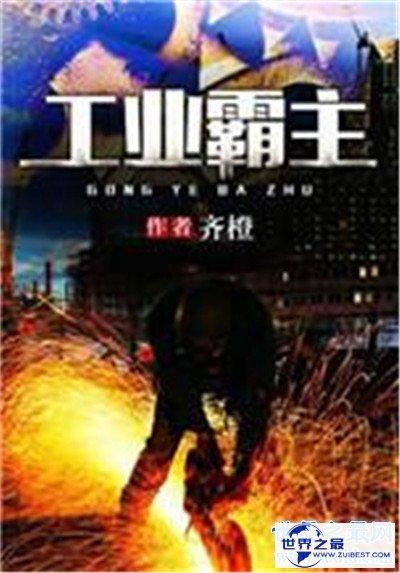 【图】六大难看的都市小说引荐 余罪拍成网剧三部皆火