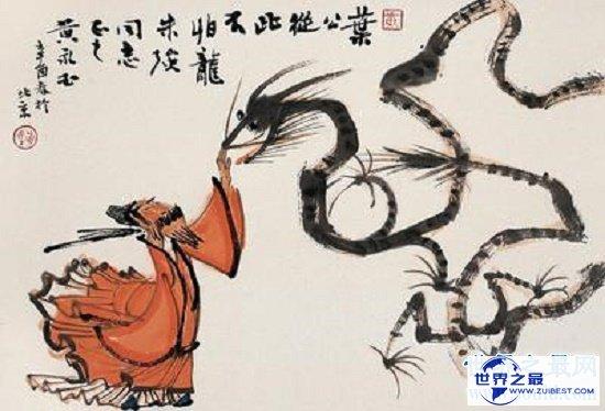 【图】在叶公好龙离被讥刺的叶公,在历史上却是一位