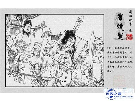 【图】窦娥冤的故事起源于真人真事 情节悲惨千古传播