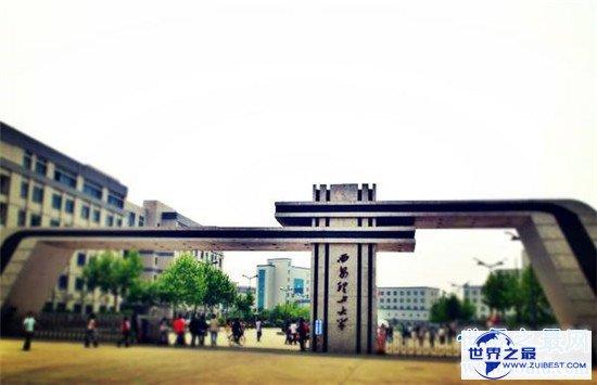 【图】西安有哪些大学 第一名东南大学实力不断被低估