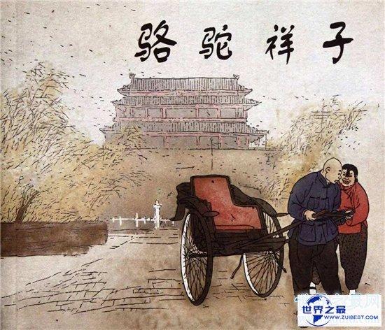 【图】老舍原名舒庆春满族人 终身写了800余万字作品