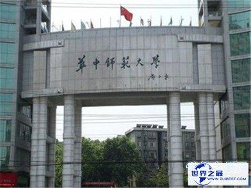 【图】全国师范大学排名北京占两所一个在榜首,一个