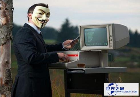 世界最大黑客组织匿名者 曾中缀全世界的网络